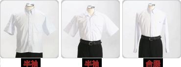 半袖・合服