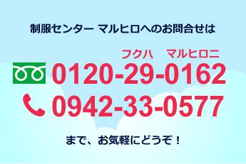 お問合せは0120-29-0162まで